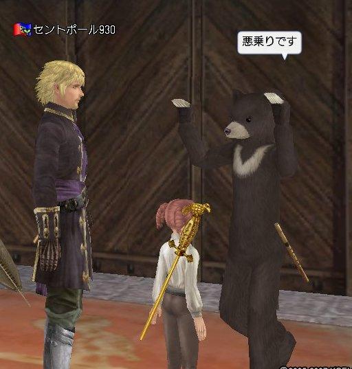 踊る熊^^